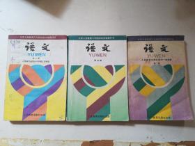 九年义务教育三年制初级中学教科书:语文(第一、五、六册)