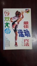 《最佳运动疗法》(32开平装 215页 仅印5000册)九品