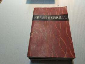 《从鸦片战争到五四运动》上下册
