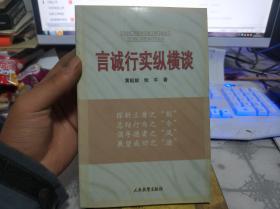 言诚行实纵横谈【作者黄挺拔签赠本】