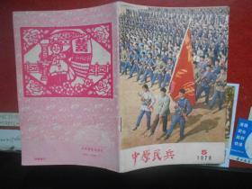 中原民兵1978.5【封面美 品相好】