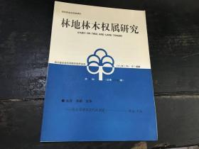 林地林木权属研究(第三期 总三十四期)1999年7月5日·成都
