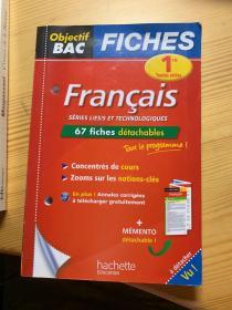 BAC备考法语