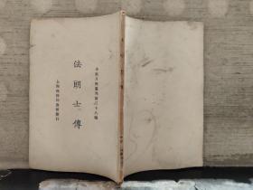 小说月报丛刊第三十八种:法郎士傅(中华民国14年4月初版)