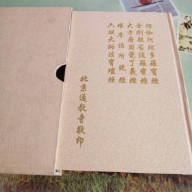 楞伽经 金刚经 圆觉经 维摩结经 六祖坛经(带盒精装)