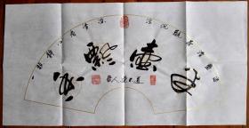 【保真】知名书法家杨向道(道不远人)作品:半壶飘香