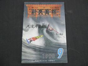 新民围棋((1998年 第9期)