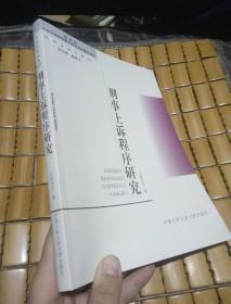 刑事上诉程序研究【一版一印】