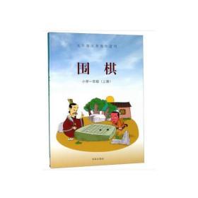 围棋·小学一年级(上册)<附习题册>