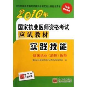 临床执业助理医师2010年国家执业医师资格应试教材:实践技能 王贵