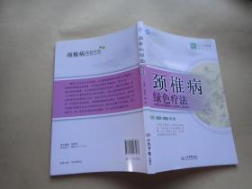 常见病家庭绿色疗法丛书:颈椎病绿色疗法