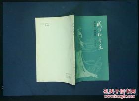 成语和音乐 附谚语 歇后语 安诚信 人民音乐出版社 1983年一版