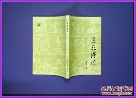 美苑漫谈 李桦 辽宁美术出版社 1983年一版一印 8000册