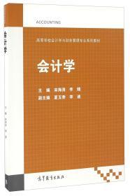 【二手包邮】会计学 宋海涛,李婧,夏玉香 高等教育出版社