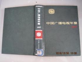 中国广播电视年鉴----1987年