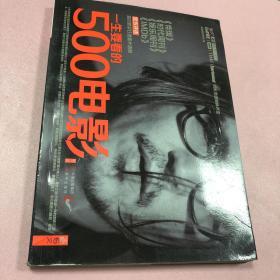 一生要看的500电影(第2卷)