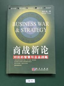 商战新论:对抗的智慧与企业战略