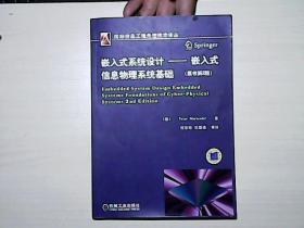 国际信息工程先进技术译丛:嵌入式系统设计——嵌入式信息物理系统基础 (原书第2版)