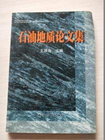 石油地质论文集【一版一印】