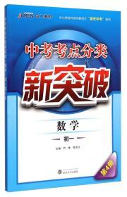 """中小学校外培训教材之""""赢在中考""""系列·中考考点分类新突破:数学(初一 第4册)"""