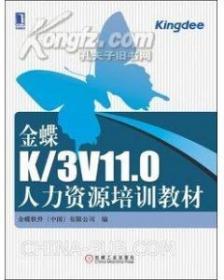 金蝶K/3V11.0人力资源培训教材 第2版 9787111223603