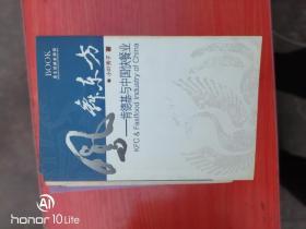 凤舞东方 肯德基与中国快餐业(扉页盖 总工会赠阅章)