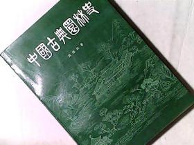 中国古典园林史品相好