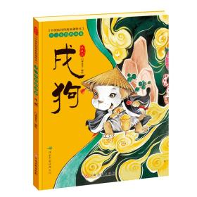 【中国民间传统原创绘本】十二生肖的由来:戍狗(典藏版)
