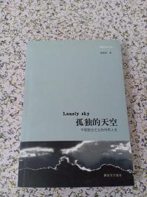 孤独的天空 (作者签赠本)