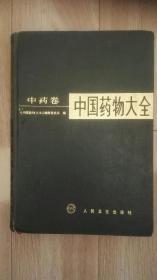 中国药物大全中药卷