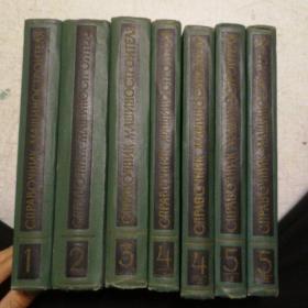 机械制造者手册   第 1、2、3、4-1、4-2、5-1、5-2册   精装 7本合售   俄文原版  看图