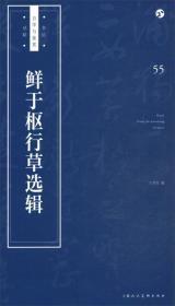 新书--书法自学与鉴赏丛帖:鲜于枢行草选辑