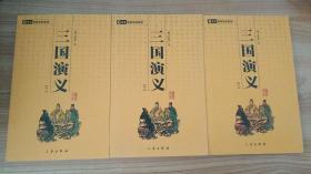 三国演义  罗贯中  三秦出版社 (全三卷 三册全)