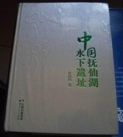 中国抚仙湖水下遗址【全新没有开封】