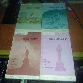 美国史话 选译丛书 (4本合售)含美国科学技术史话 、文学艺术史话、社会史话、文化教育史话