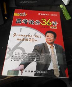 高考抢分36计 地理(王金战临门一脚系列)