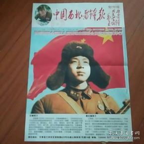 中国西北雷锋报,创刊号,布面
