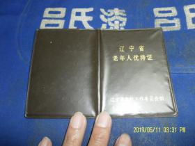 辽宁省老年人优待证    1999年