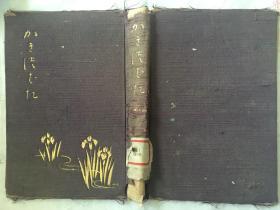 民国日文文学书2种存封面封底(有东和文库、国立山东大学章)