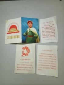 1971日历卡(内夹毛3张)