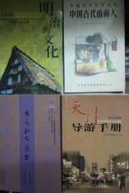 Y0381 天津导游手册(2008年1版1印)