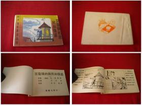 《豆蔻镇的居民和强盗》,128开集体绘,新蕾1989.10出版,491号,小小连环画