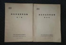 西安事变资料选编  三 四 两册合售