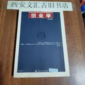 工商管理经典译丛·简明系列:创业学(亚洲版)