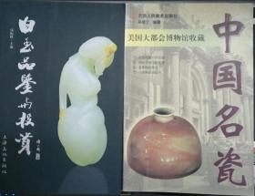 Y0381 美国大都会博物馆收藏中国名瓷(2000年1版1印、铜版彩印)
