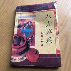 中华烹饪精华系列八大菜系