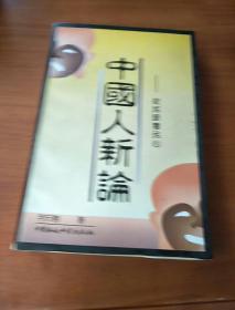 中国人新论——从民谚看民心