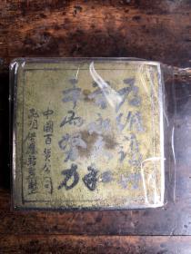建国初中国百货公司昆明供应站监制《为维护世界永久和平而努力》口号铜镀铬墨盒(保真包退)