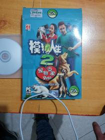 游戏光盘 模拟人生2宠物当家【2光盘+1卡片+1说明手册】