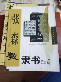 张森教隶书